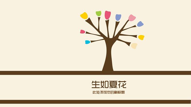 可愛樹木PPT 模板下載 | 天天瘋PPT