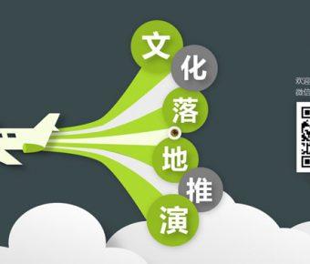 【企業文化ppt】優質的24頁企業文化ppt模板下載,動態文化宣導範本的頁面檔