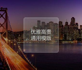 【都市背景PPT】優秀的27頁都市背景PPT模板下載,靜態繁華風格簡報的範例檔