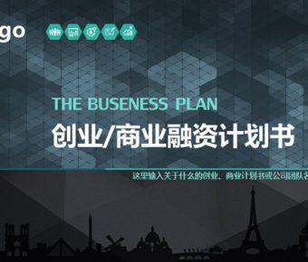【商業融資PPT】很棒的34頁商業融資PPT模板下載,動態創業計畫範本的範本檔