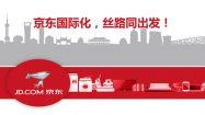 【海外事業PPT】高品質的19頁海外事業PPT模板下載,靜態事業介紹簡報的範例格式