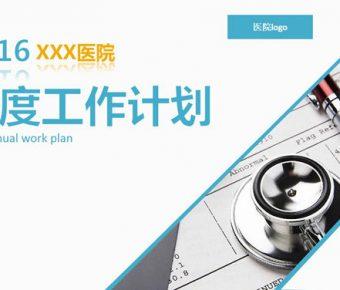 【醫院工作PPT】優質的57頁醫院工作PPT模板下載,靜態診斷工作範本的範本檔