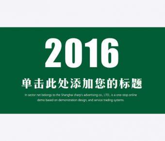 【綠色背景PPT】卓越的24頁綠色背景PPT模板下載,靜態清淡綠色簡報的佈景作業檔