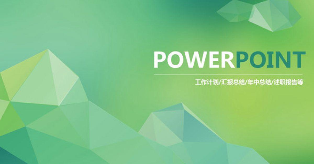 【活力背景PPT】高質量的14頁活力背景PPT模板下載,靜態清新綠色簡報的下載格式