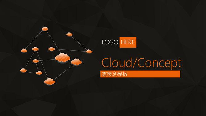 雲端設計PPT 免費下載