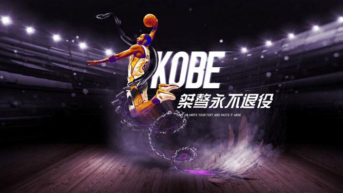 籃球風powerpoint