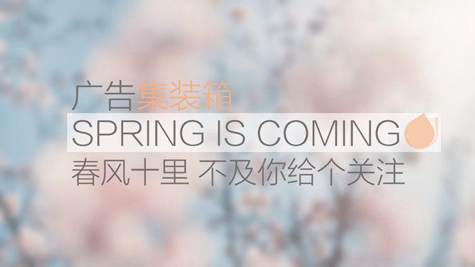 春天powerpoint