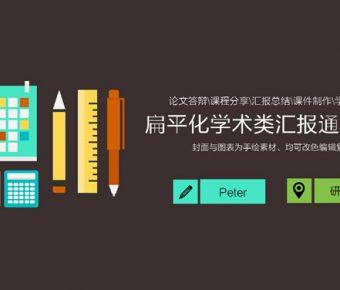 【學期報告PPT】高質量的36頁學期報告PPT模板下載,靜態創藝學術簡報的範本檔