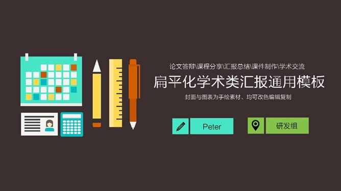 學期報告PPT 免費下載