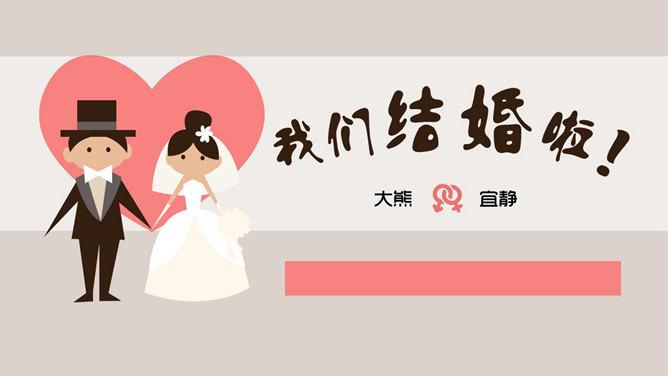 可愛卡通婚禮結婚主題PPT模板