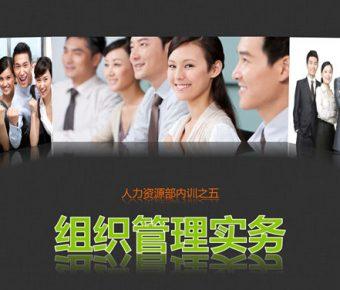 【職訓管理PPT】職訓管理PPT模板下載,組織管理範本的範例套用
