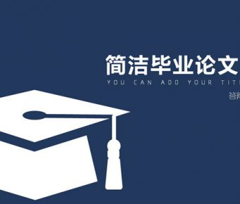 【畢業簡報PPT】優質的25頁畢業簡報PPT模板下載,動態畢業發想簡報的素材格式