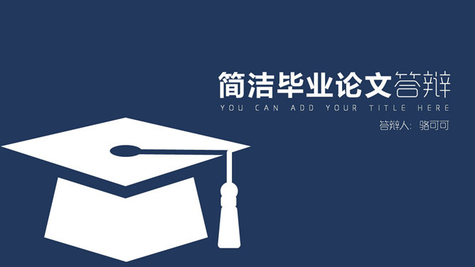 畢業簡報   簡報免費下載