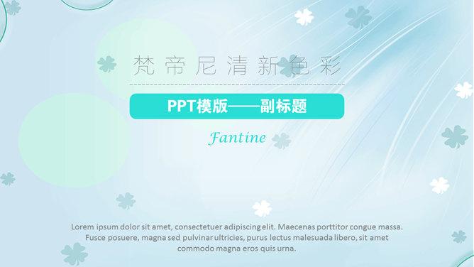 四葉草背景powerpoint   簡報免費下載