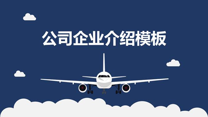 大氣飛機公司企業介紹PPT模板