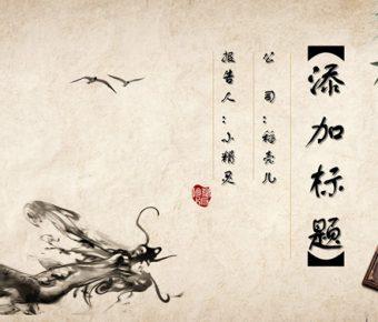 【水墨畫PPT】精細的12頁水墨畫PPT模板下載,動態中國水墨範本的下載格式