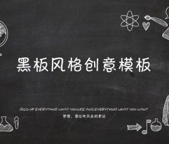 【黑板PPT】高品質的28頁黑板PPT模板下載,靜態黑板風格簡報的素材檔