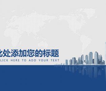 【商務國際PPT】優質的22頁商務國際PPT模板下載,靜態商業風格範本的作業檔