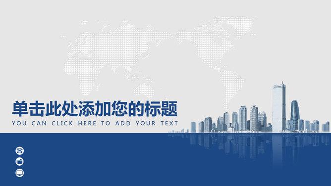 商務國際PPT 模板下載 | 天天瘋PPT