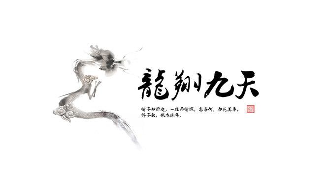 中式風格   簡報免費下載