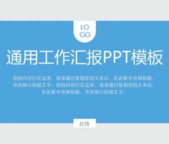 【藍灰配色PPT】優質的19頁藍灰配色PPT模板下載,靜態簡單色系簡報的範例格式