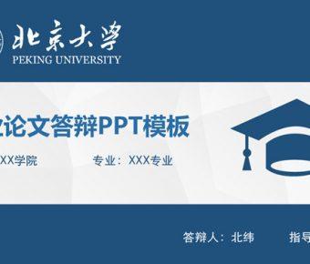 【論文研究PPT】高品質的25頁論文研究PPT模板下載,靜態簡約論文素材的範本檔