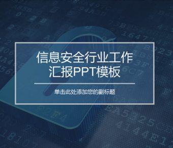 【網路工作PPT】優質的10頁網路工作PPT模板下載,靜態網路計畫範本的下載格式