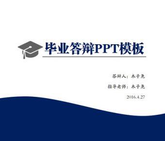 【畢展問題PPT】優質的27頁畢展問題PPT模板下載,動態畢展報告範本的素材檔