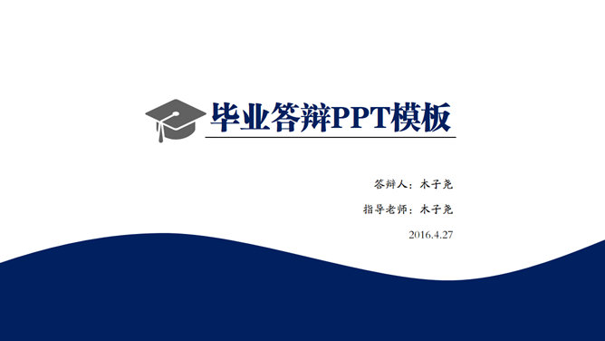 畢展問題PPT 免費下載