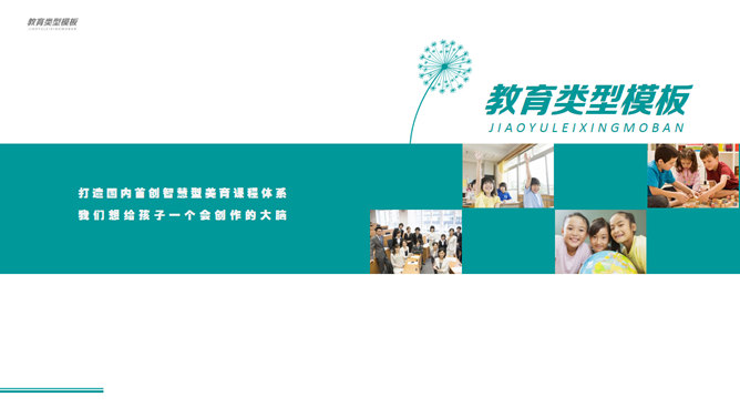 教育培訓機構宣傳介紹PPT模板