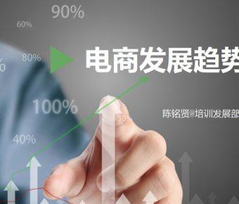 【趨勢報告PPT】高品質的21頁趨勢報告PPT模板下載,動態趨勢介紹範本的素材檔