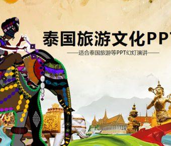 【泰國旅遊PPT】精美的24頁泰國旅遊PPT模板下載,動態文化介紹範例的模板擋