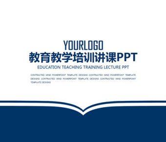 【翻書效果PPT】完美的30頁翻書效果PPT模板下載,動態書本雜誌簡報的範本格式