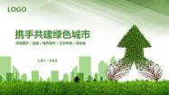 【家園都更PPT】高質量家園都更PPT模板下載,城市家園範本的範例套用