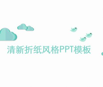 【創意摺紙PPT】細緻的21頁創意摺紙PPT模板下載,靜態可愛摺紙簡報的素材格式