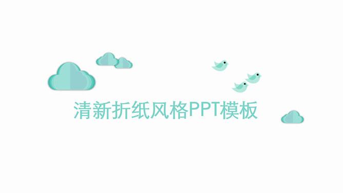 創意摺紙PPT 模板下載 | 天天瘋PPT