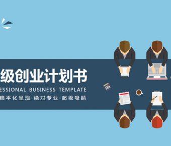 【創業計畫PPT】完美的27頁創業計畫PPT模板下載,靜態商業創業簡報的模板擋