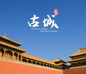 【古老風格PPT】高品質的11頁古老風格PPT模板下載,靜態中國古城簡報的格式檔