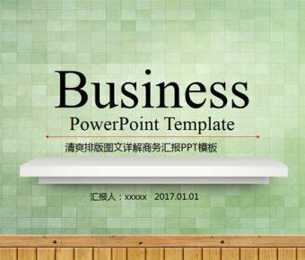 【簡單通用PPT】精細的30頁簡單通用PPT模板下載,靜態多用途範本的範例格式