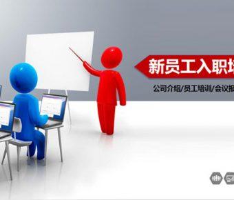 【新生職訓PPT】新生職訓PPT模板下載,職訓簡報範本的範例套用