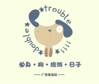 【可愛小狗PPT】精美的17頁可愛小狗PPT模板下載,動態卡通寵物簡報的頁面檔
