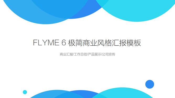 魅族Flyme6系統介紹PPT作品