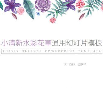 【浪漫水彩PPT】高品質的33頁浪漫水彩PPT模板下載,靜態粉嫩清新模板的範例格式