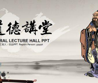 【文化演講PPT】精美的22頁文化演講PPT模板下載,動態傳統文化簡報的頁面格式