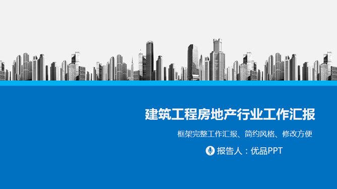 地產建築施工項目報告PPT模板