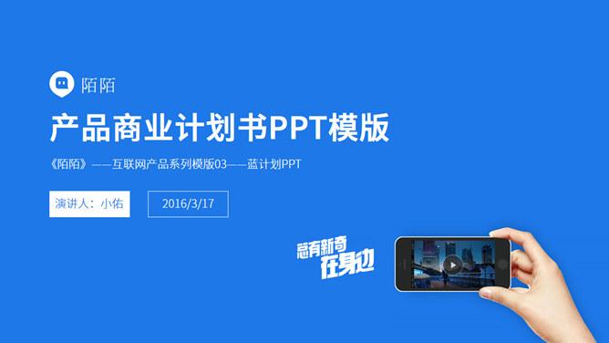 產品計畫powerpoint   簡報免費下載