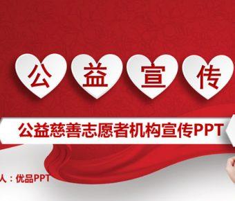 【公益宣傳PPT】精細的36頁公益宣傳PPT模板下載,動態慈善事業簡報的範本檔