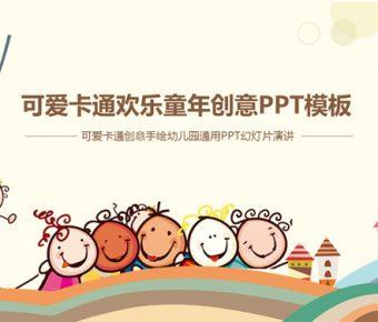 【兒童教育PPT】優質的25頁兒童教育PPT模板下載,動態教育計劃簡報的素材檔