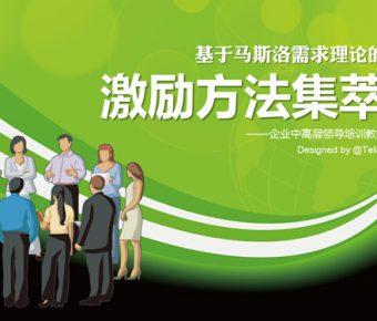 【員工獎勵PPT】員工獎勵PPT模板下載,獎勵簡報範本的範例套用