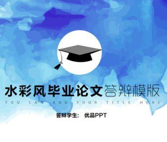 【大學論文PPT】優質的25頁大學論文PPT模板下載,靜態學生論文範本的素材檔